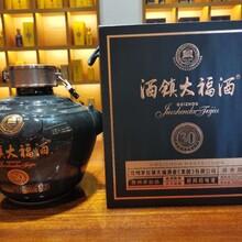 酒镇大福5斤坛