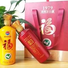 百年大福1979优级酱香型白酒