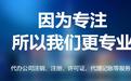 重庆渝中区营业执照临江门工商注册代理记账