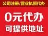 貴陽云巖區公司注冊工商營業執照代辦3天拿證