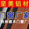 桂林铝合金门窗厂公司地址_桂林断桥铝门窗厂家-桂林建丰门窗厂