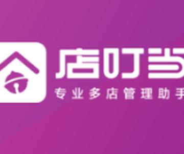 广州店叮当网络科技有限公司