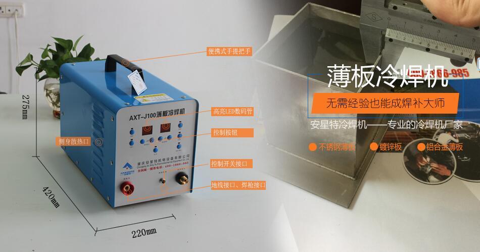 J100不锈钢薄板专用冷焊机