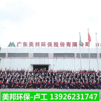 廣東美邦控股集團股份有限公司
