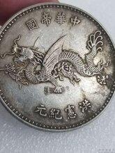 2020年洪憲紀元飛龍幣收購當天交易正規公司