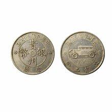 貴州銀幣鑒定真假當天交易正規公司