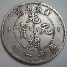 2020年全國高價收購歷代古幣,金錠銀錠,私人交易當天交易