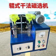 小型輥式干法磁選機XCQG型實驗室干式強磁選機