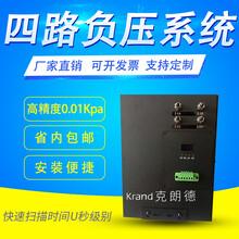 克朗德厂家UV平板打印机负压系统四路负压控制箱UV负压控制板