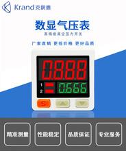 高精度微压Pa帕级别数显气压表真空压力开关负压表