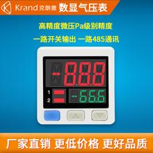 真空压力开关数显气压表高精度pa帕微压数字高低压表正负485通信