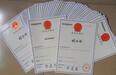 商标专利,ISO体系,版权代理申请