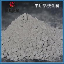河南郑州耐火材料厂家不沾铝浇注料各类浇注料图片