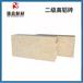 二級高鋁耐火標磚河南新密高鋁磚生產廠家各類高鋁耐火磚磚