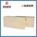 瑞森耐材高鋁磚,河南二級高鋁磚價格