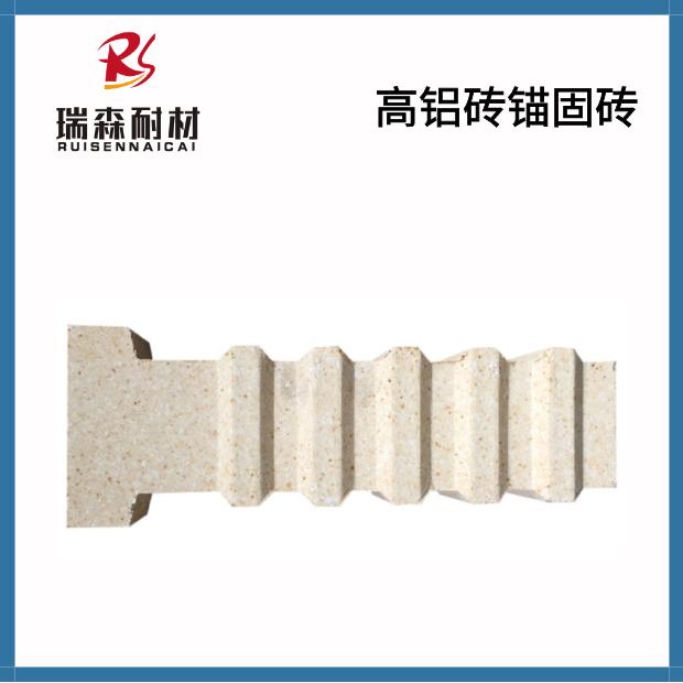 郑州高铝锚固砖规格齐全