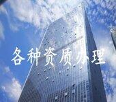 辽宁省建筑工程电子与智能化二级承包资质代办