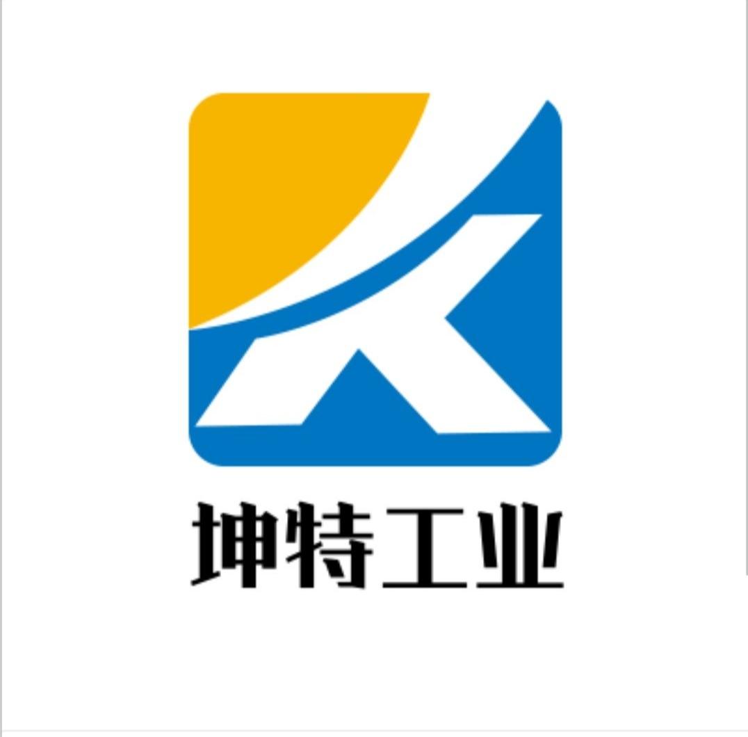 坤特(梁山)工業設備有限公司
