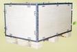 三水鋼帶木箱廠家直銷