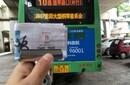 贵阳公交车LED发光字广告宣传图片