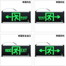 安全出口指示燈消防應急燈消防應急指示牌逃生照明燈led應急燈