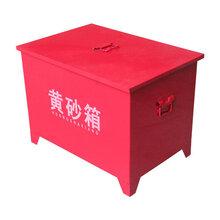 黃沙箱消防沙箱專用119沙箱防汛箱