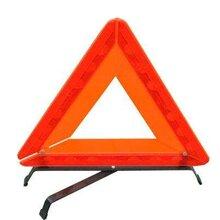 汽車三角警示牌三角警示架