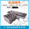 大型机床铸件机床床身供应定制生产