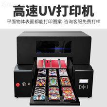 欣芝彩小型A3浮雕手机壳亚克力金属PVC瓷砖塑料印花机弧面印花图片