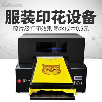 欣芝彩T恤打印機數碼直噴印花機小型數碼印花棉麻購物袋印花機