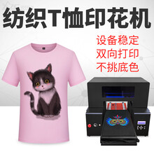 宣紙打印機茶葉包裝紙打印機個性班服襯衫購物袋照片T恤印花機圖片