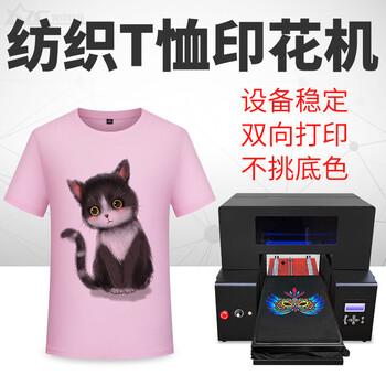 宣纸打印机茶叶包装纸打印机个性班服衬衫购物袋照片T恤印花机