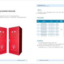 HZ-XFQD-D消防泵啟動設備