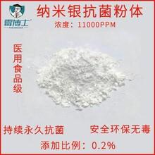 MEIBOSS無機銀抗菌劑-MS-K003-2