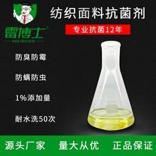 MEIBOSS銀抗菌整理劑紡織用-MS-K007-2