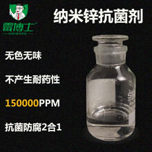 MEIBOSS納米鋅抗菌劑-MS-K014-1