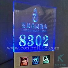 四川成都酒店客房控制系統,智能照明控制系統,智能門鎖