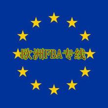 出口歐洲空運海運包清關包稅貨代歐洲亞馬遜FBA頭程物流