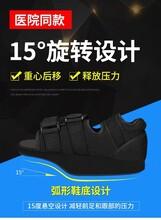 拇外翻专用鞋厂家石膏鞋厂家脚趾骨折固定器前足减压鞋图片