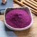 紫薯粉(紫薯全粉)供應商生產廠家質優價廉