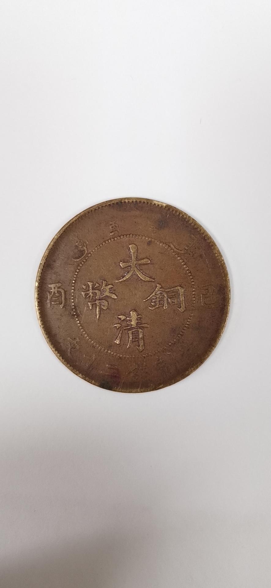 廣西來賓飛龍幣博寶免費拍賣