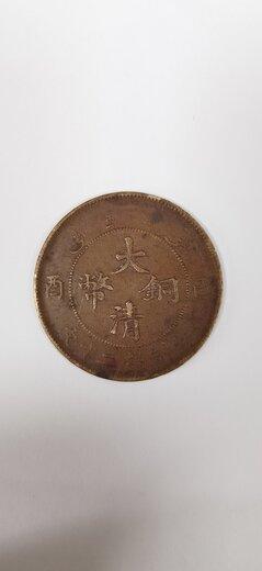 內蒙古通遼大觀通寶有個人收購的嗎
