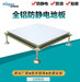 商洛鋁合金防靜電地板廠家鋁合金架空地板定做