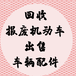 河南省私家車報廢回收