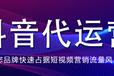 杭州抖音代運營
