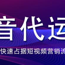杭州抖音代運營圖片