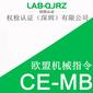 电子产品CE认证标准检测图片
