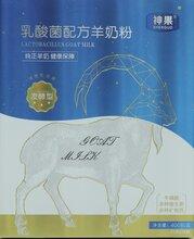 神果乳酸菌配方羊奶粉誠招代理陜西羊奶粉廠家OEM貼牌代加工