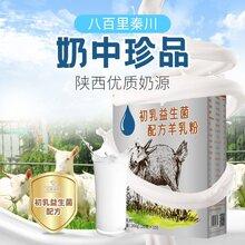 OEM貼牌代加工廠家,陜西羊奶粉源頭廠家直招代理