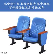 中禮堂椅會議廳報告椅鋼塑產品